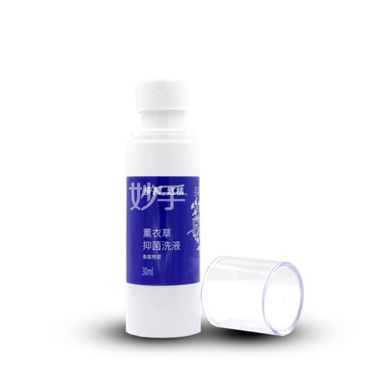 红核 薰衣草抑菌洗液(香氛喷雾) 30ml