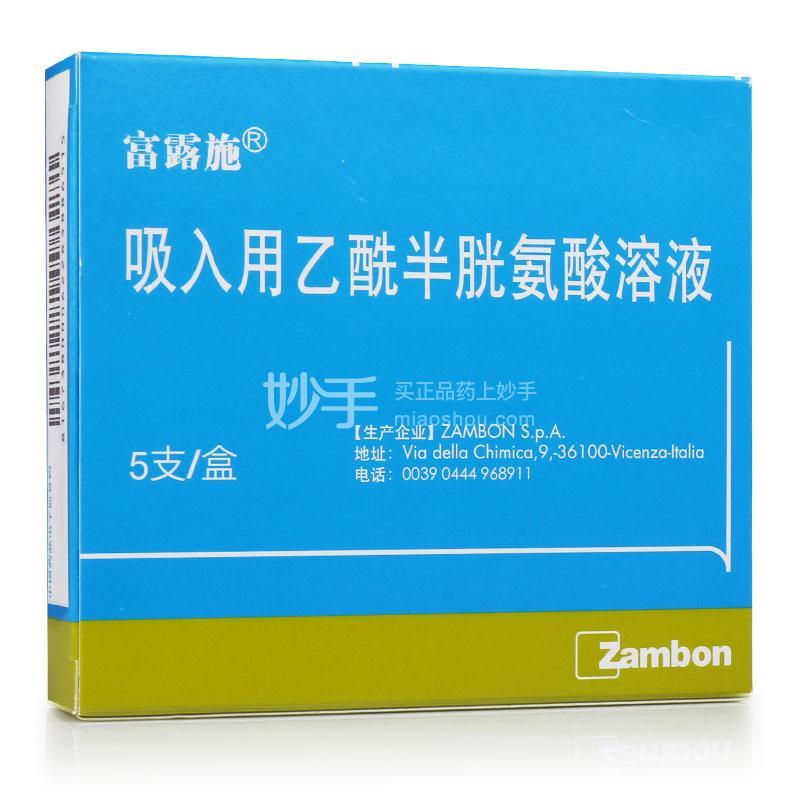 吸入用乙酰半胱氨酸溶液