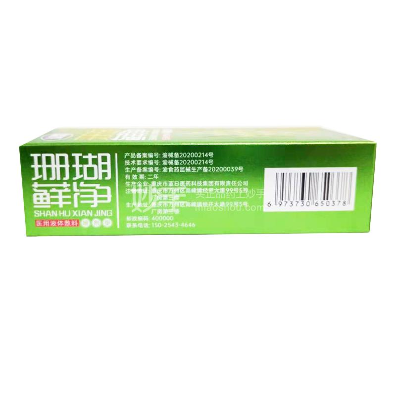 蓝日集团 珊瑚癣净医用液体敷料(喷剂型) LR-FL-A2:50ml*1瓶