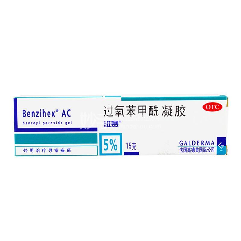 班赛 过氧苯甲酰凝胶 5%:15g