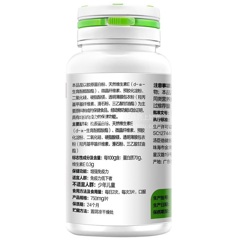 胶原蛋白天然维生素E片