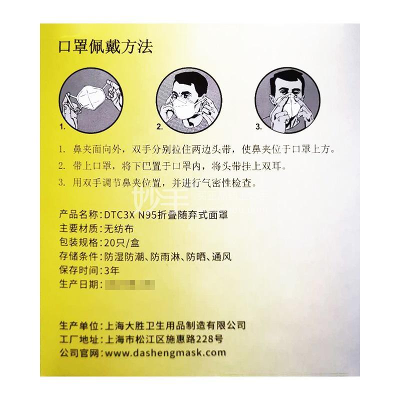大胜 自吸过滤式防颗粒物呼吸器(折叠随弃式面罩) DTC3X*1只