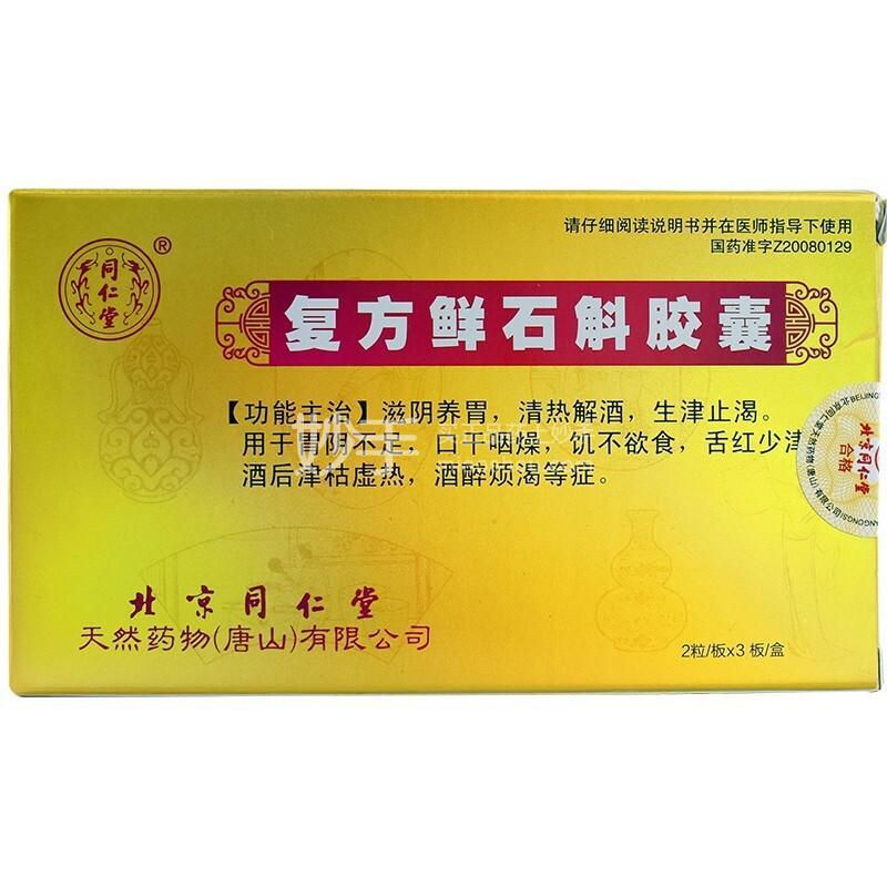 北京同仁堂 复方鲜石斛胶囊 0.25g*6粒