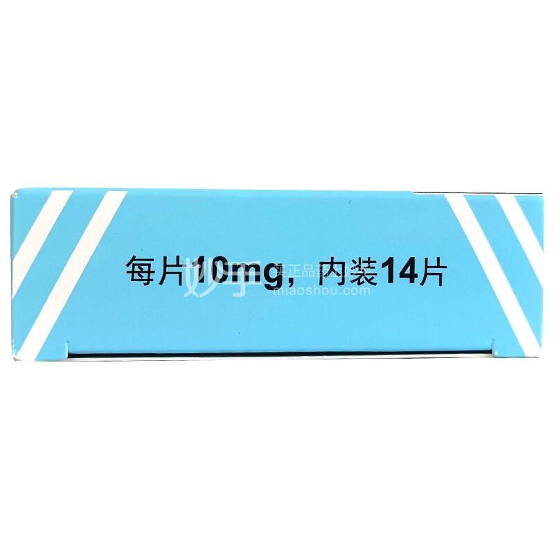 齐鲁 阿托伐他汀钙片 10mg*7片*2板*1袋