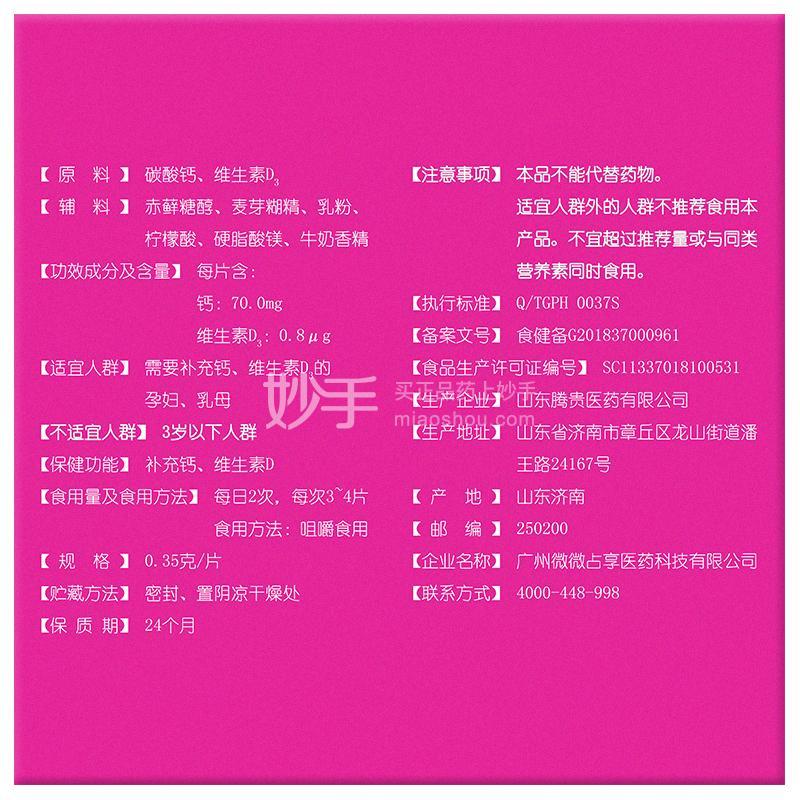 安乃丐 钙维生素D咀嚼片孕妇乳母 63g(0.35g*90片*2瓶