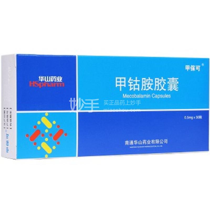 华山 甲钴胺胶囊 0.5mg*30粒