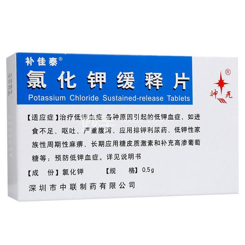 补佳泰 氯化钾缓释片 0.5g*48片
