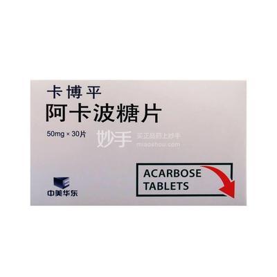 卡博平 阿卡波糖片 50mg*30片