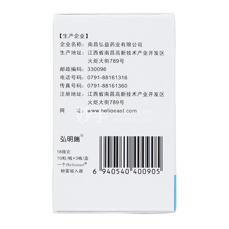 弘明瑞 噻托溴铵吸入粉雾剂 (配粉雾吸入器) 18μg*10粒*3板