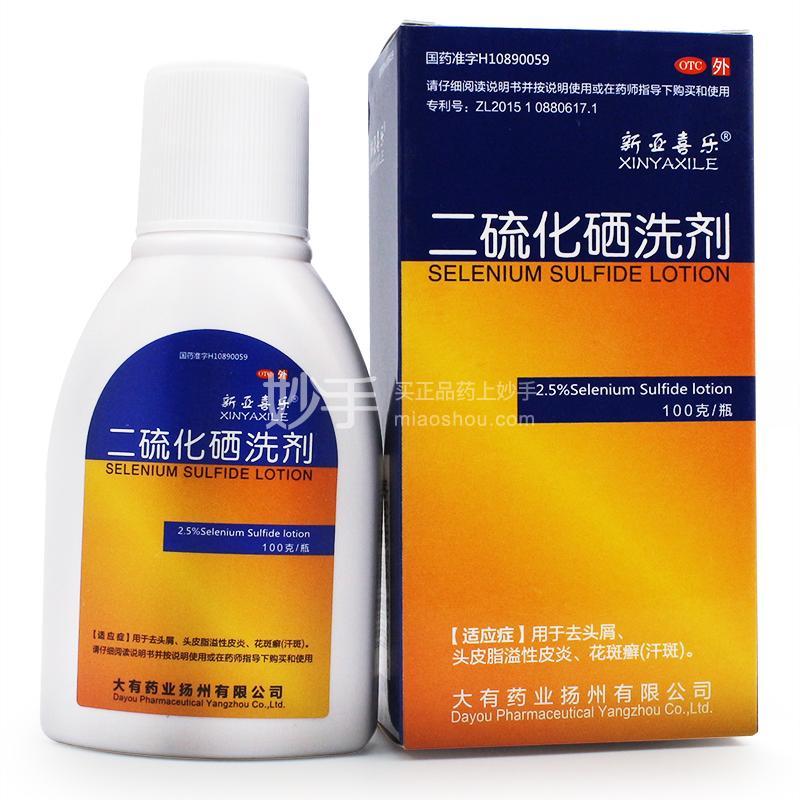 二硫化硒洗剂