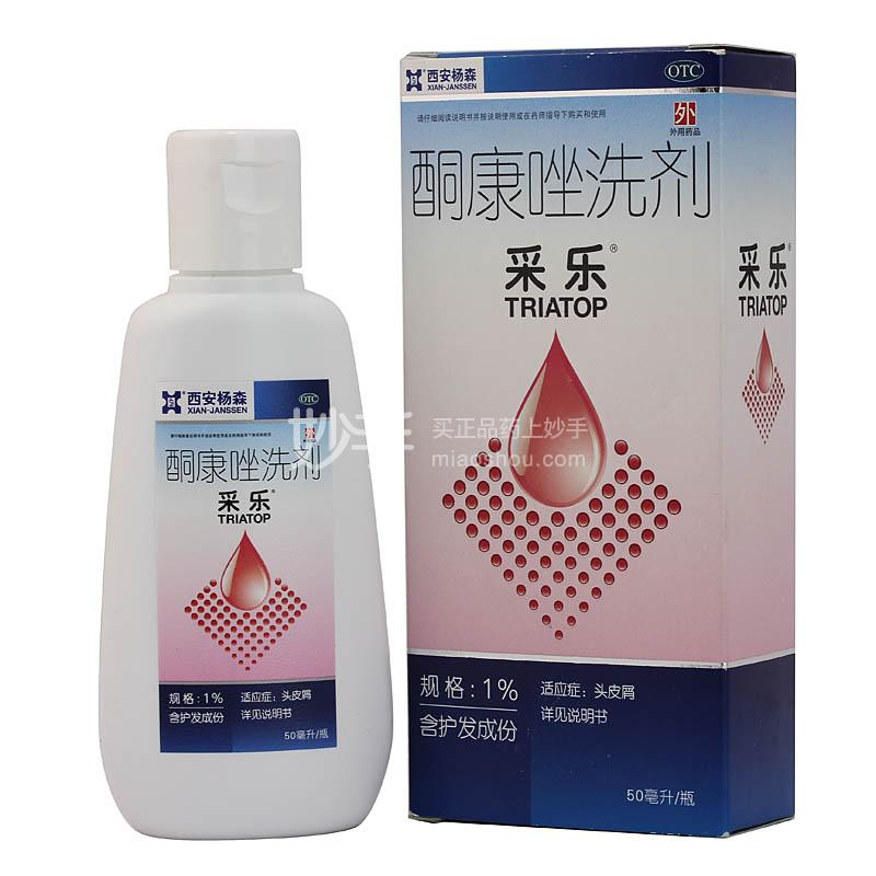 采乐 酮康唑洗剂 50ml(1%)