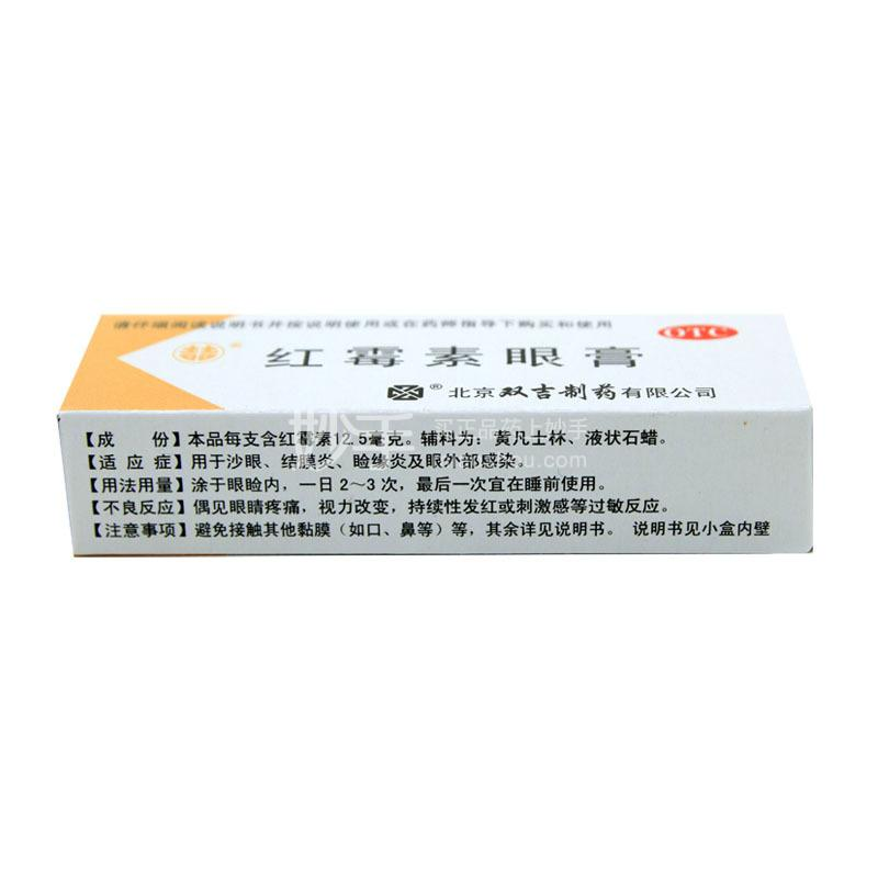双吉 红霉素眼膏 0.5% 2.5g