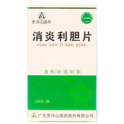 罗浮山国药 消炎利胆片 0.25g*100片(糖衣)