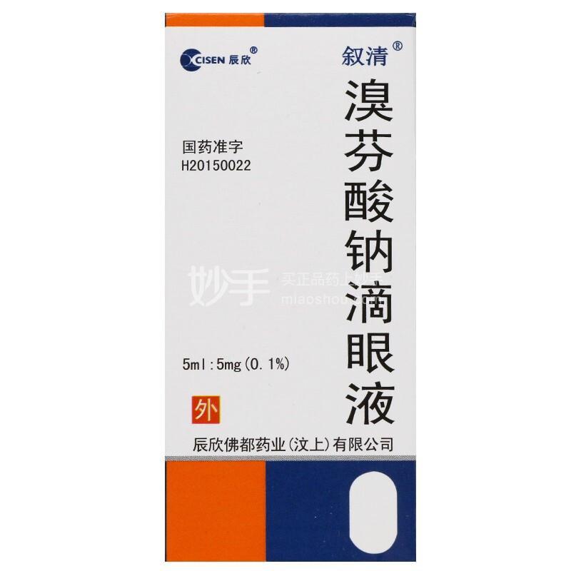 辰欣叙清 溴芬酸钠滴眼液 5ml:5mg(0.1%)