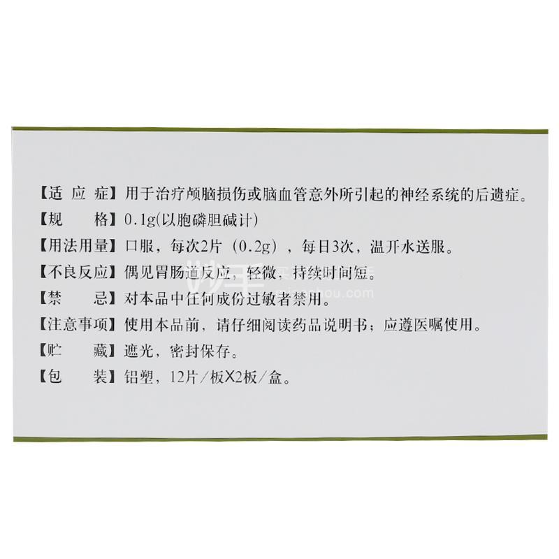 【诺百益】胞磷胆碱钠片    0.1g*24片