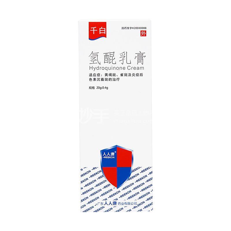 千白 氢醌乳膏 20g
