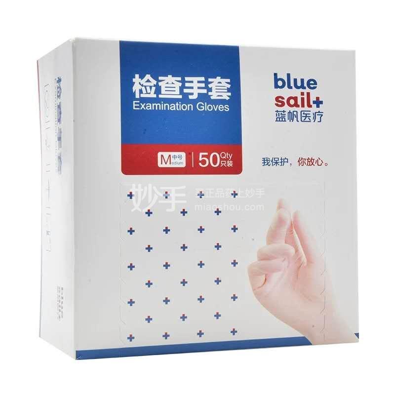 蓝帆医疗 检查手套 50只(M号)