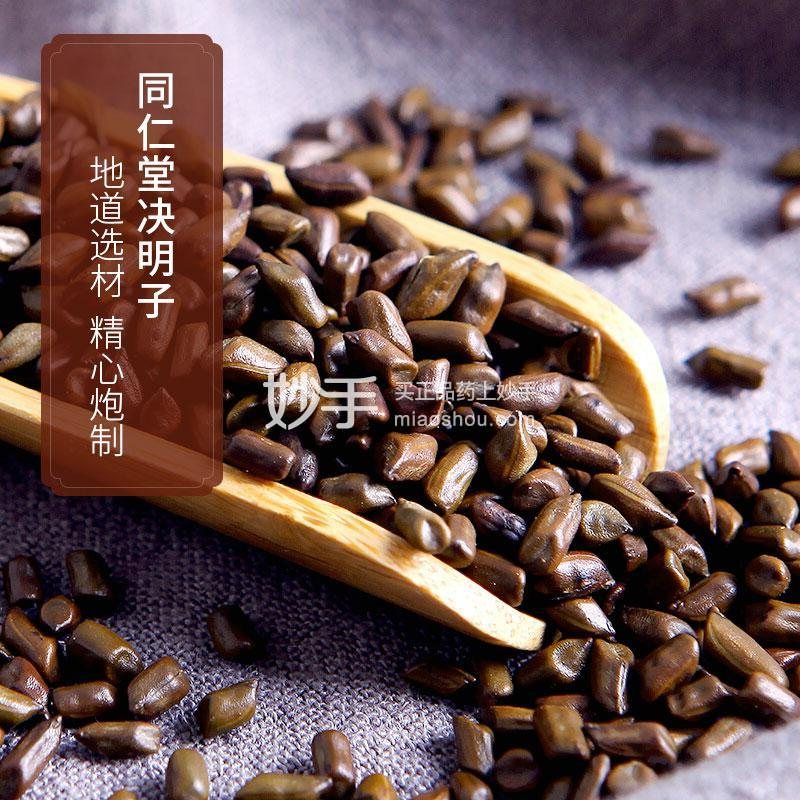 北京同仁堂(TRT)决明子茶300g*2