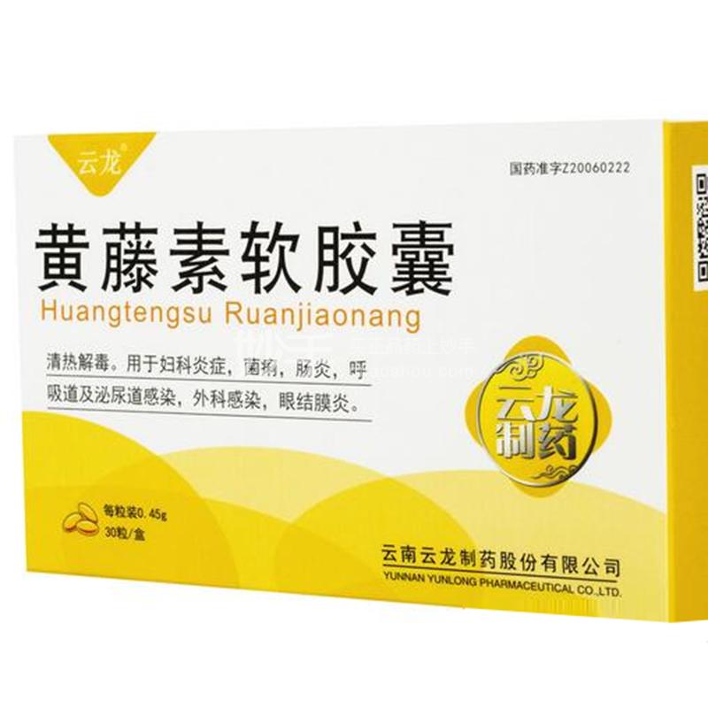 云龙 黄藤素软胶囊 0.45g*30粒