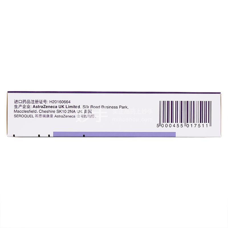 思瑞康  富马酸喹硫平片  25mg*20片