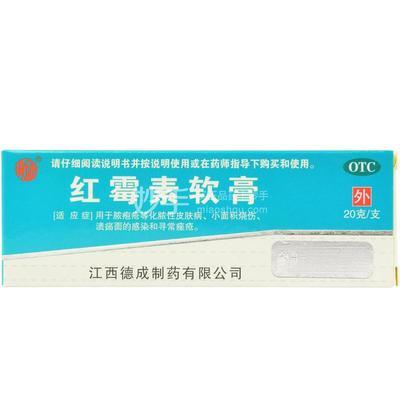 扬子洲 红霉素软膏 1%*20g