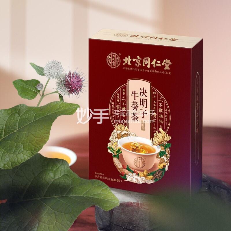 北京同仁堂决明子牛蒡茶8*15袋