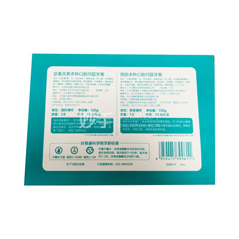 (好易康)生物溶菌牙膏(特惠装)120g*2支(针对多种口腔)+150g*1支(提升口腔洁净度)