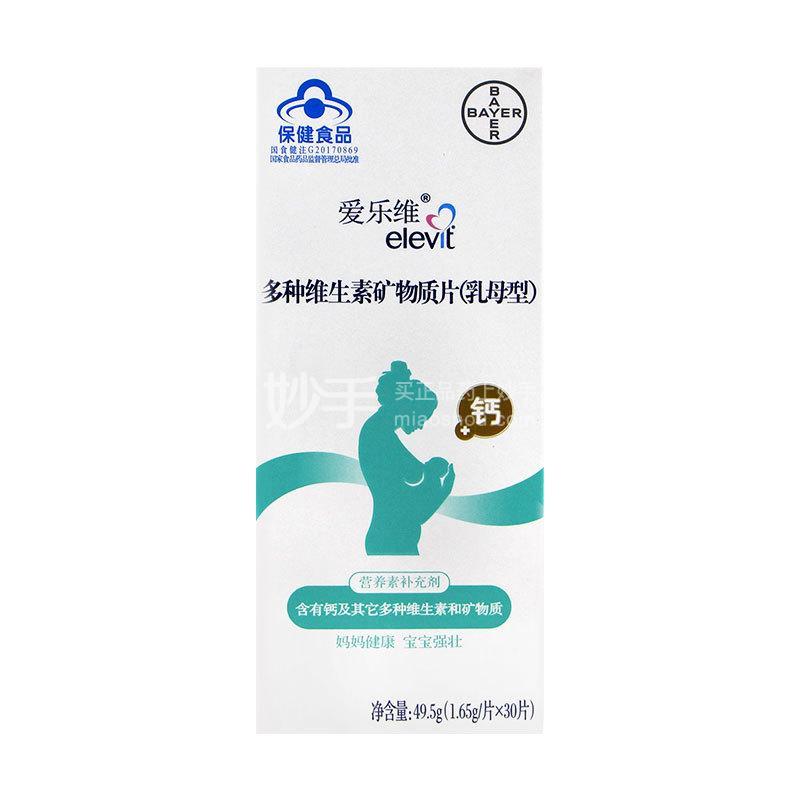 爱乐维 多种维生素矿物质片(爱乐维)乳母型 1.65g*30片