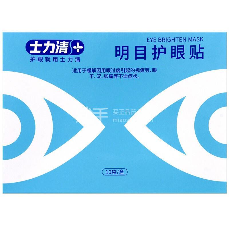 【买1得2】士力清 明目护眼贴(月牙形) 10cm*6.2cm *10袋赠1盒士力清 明目护眼贴 2贴