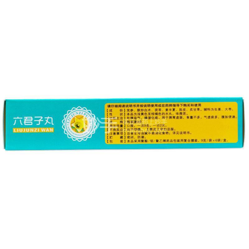 (安药)  六君子丸  9g*6袋