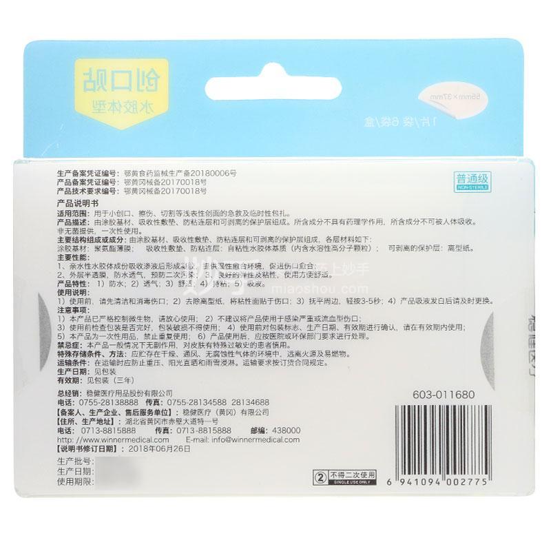 稳健医疗 创可贴水胶体型(足部护理) 普通级(55mm*37mm)*6袋