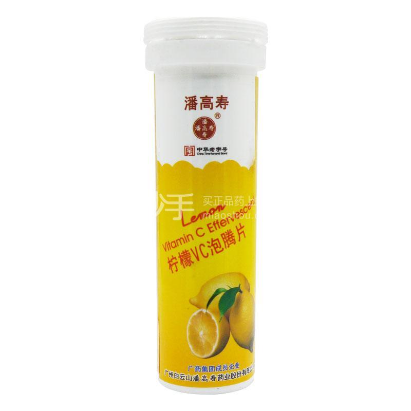 潘高寿 柠檬VC泡腾片 40g(4.0g*10片)