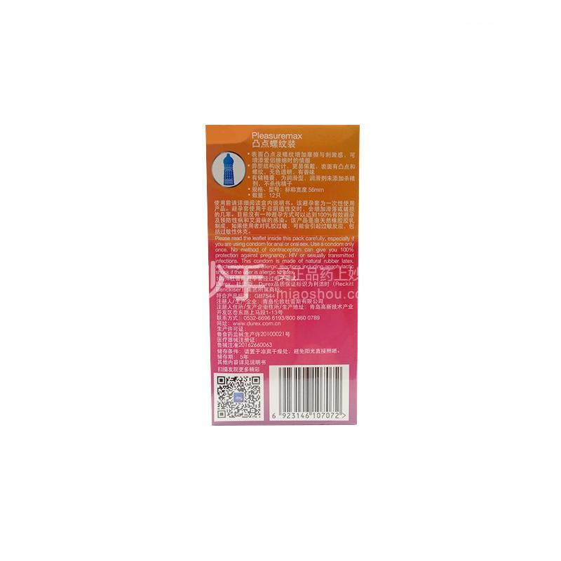 Durex/杜蕾斯 杜蕾斯天然胶乳橡胶避孕套(凸点螺纹热感装) 12只 56mm无色透明