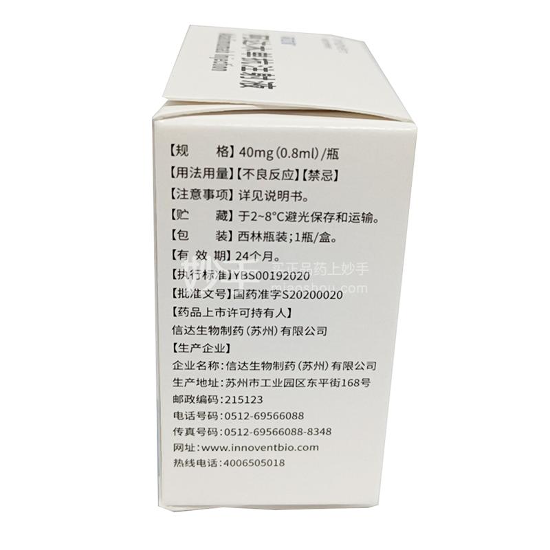 苏立信 阿达木单抗注射液 0.8ml:40mg