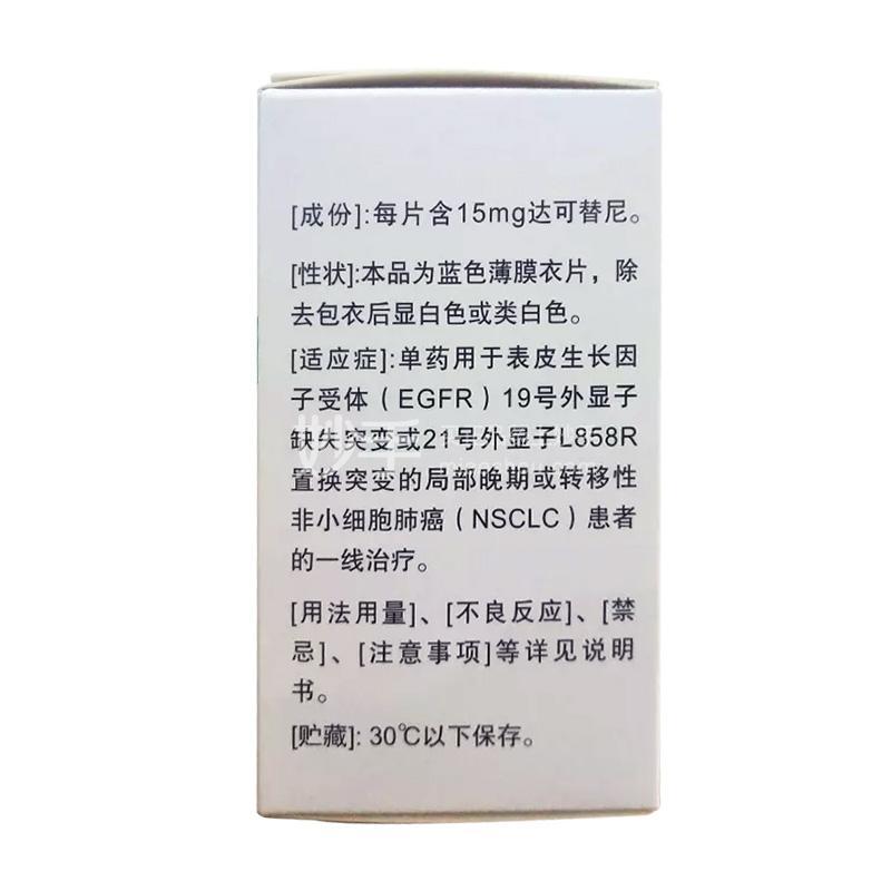 多泽润 达可替尼片 15mg*30片