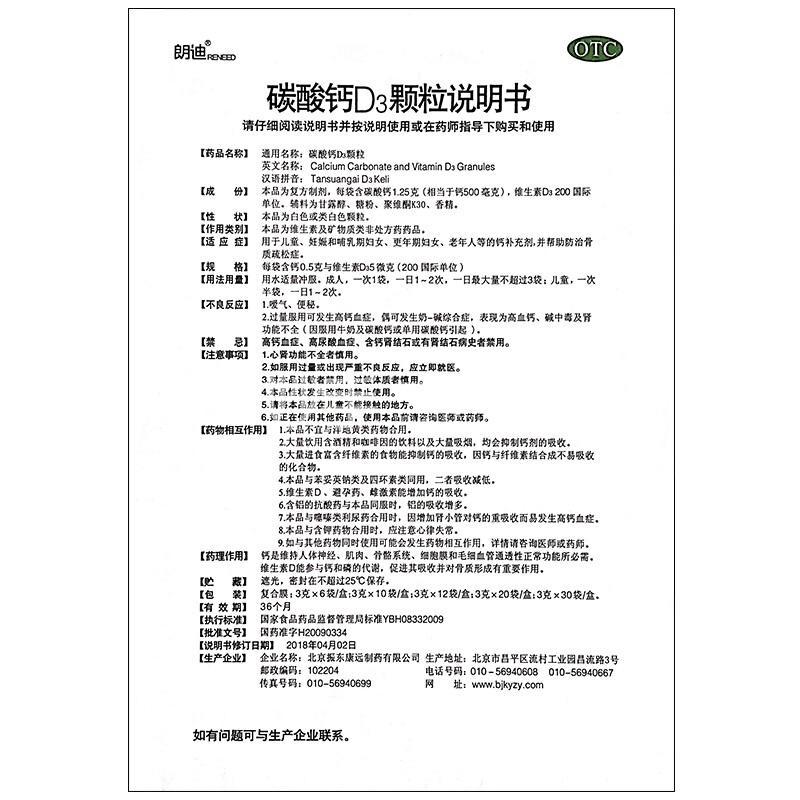 朗迪 碳酸钙D3颗粒 3克*30袋(500mg:200国际单位)