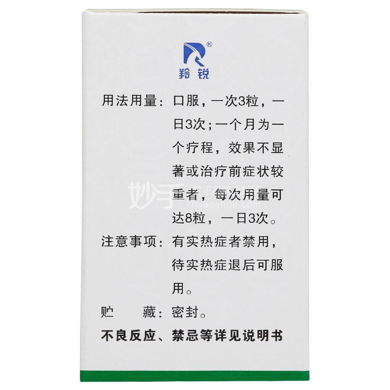 羚锐 参芪降糖胶囊 0.35g*36粒