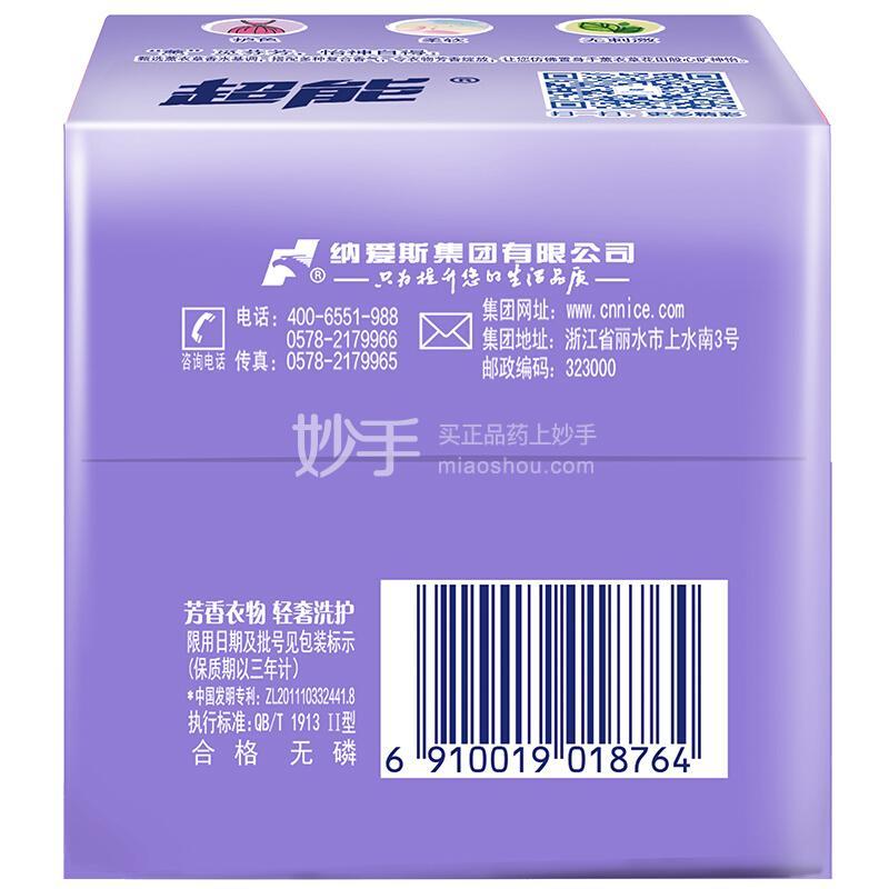 超能   香水透明皂(舒缓薰衣草香)  160g*2块