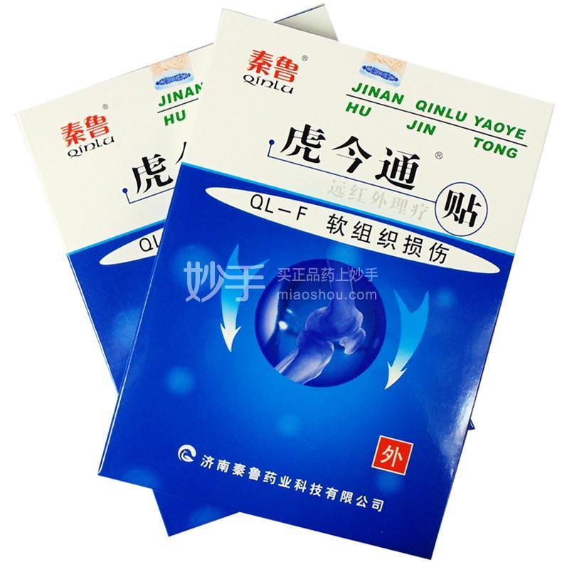 秦鲁 软组织损伤远红外理疗贴(QL-F) 70mm*10cm*3贴*2袋