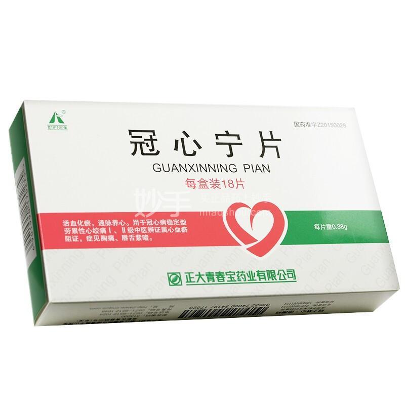登峰 冠心宁片 0.38g*18片/盒