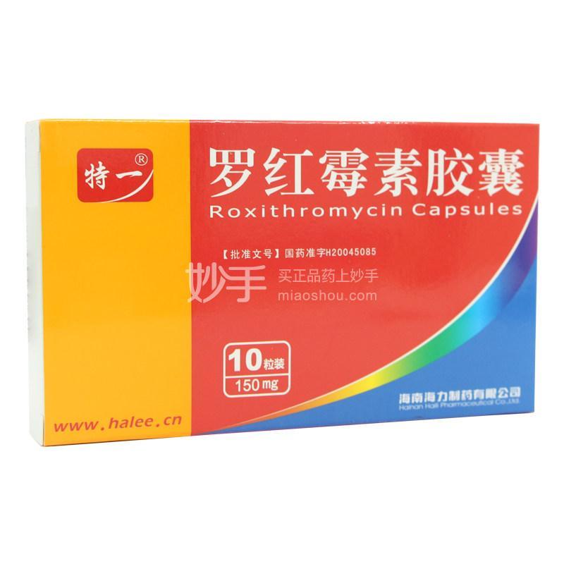 海力 罗红霉素胶囊   0.15g*10粒
