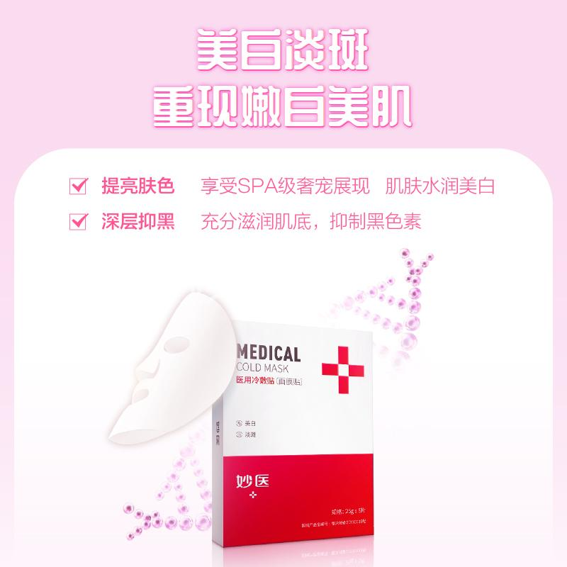妙医面膜医美 美白款 1盒5片美白淡斑恢复健康肤色