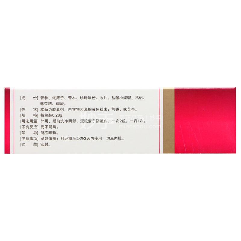 万年青牌 妇炎平胶囊 0.28g*36粒(内附指套)
