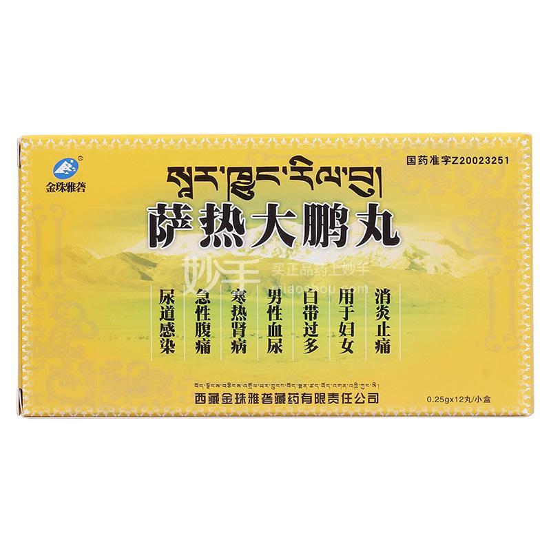 金珠雅砻 萨热大鹏丸 0.25g*12丸