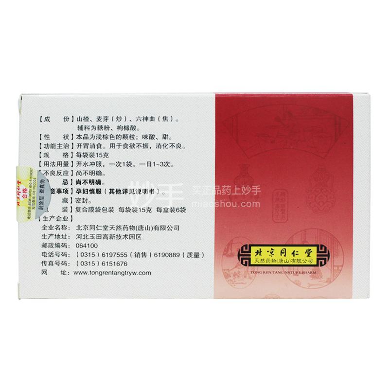 同仁堂 大山楂颗粒 15克*6袋