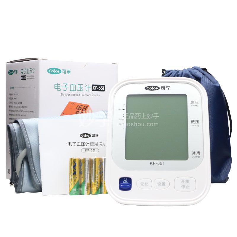 可孚 电子血压计(臂式) KF-65I