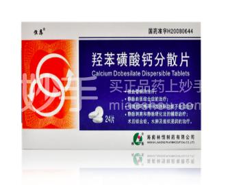 恒恩 羟苯磺酸钙分散片 0.25g*12片*2板