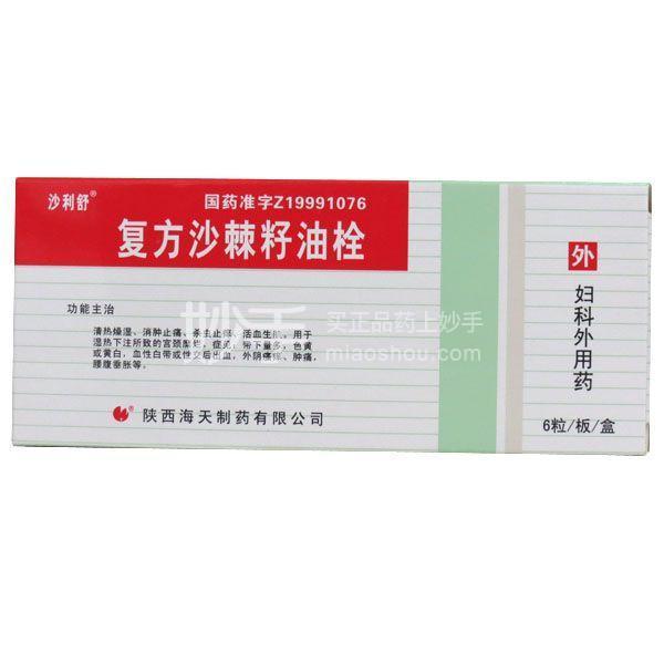 【沙利舒】复方沙棘籽油栓   2.7g*6s