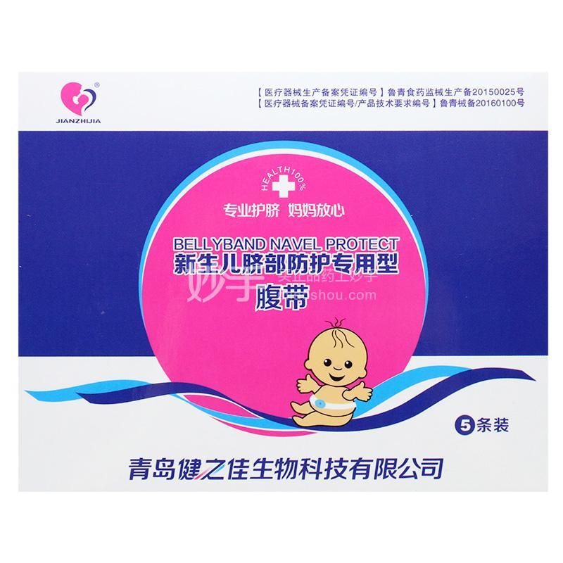 健之佳 新生儿脐部防护专用型腹带 7cm*40cm*5条