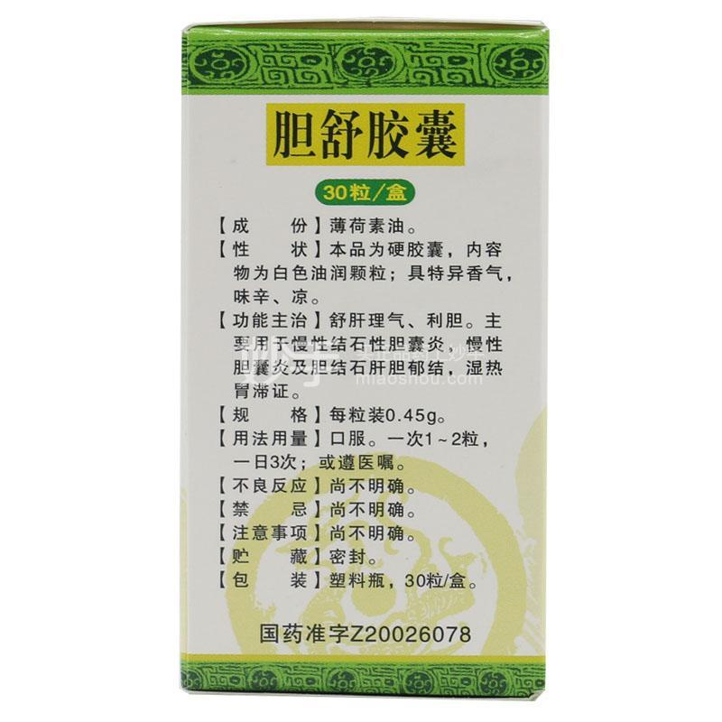 康弘 胆舒胶囊 0.45g*30粒